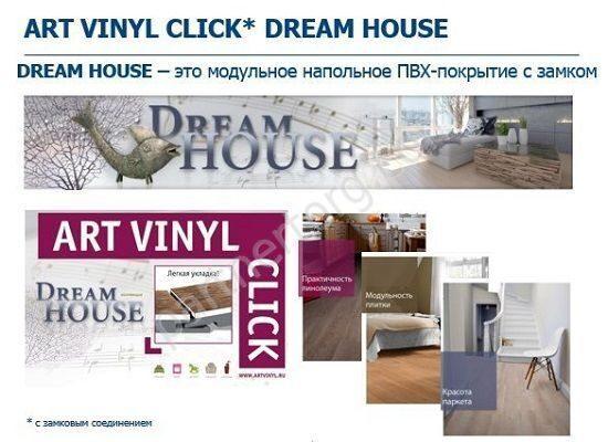 click dream house tarkett art vinyl. Black Bedroom Furniture Sets. Home Design Ideas
